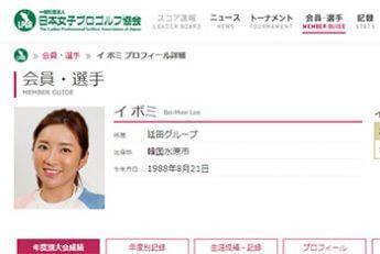 イ・ボミ(日本女子プロゴルフ協会公式サイトより)
