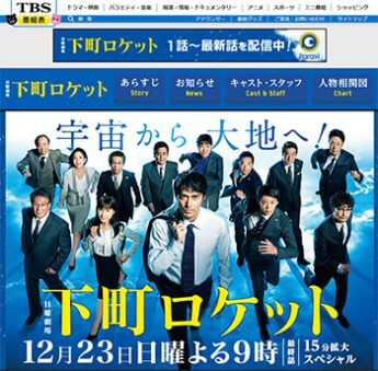 TBS日曜劇場「下町ロケット」の公式サイトより