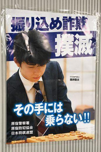 藤井聡太七段の振り込め詐欺啓蒙ポスター