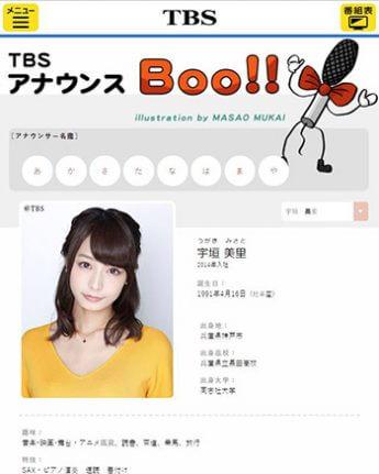 宇垣美里アナウンサー(TBSテレビ公式HPより)
