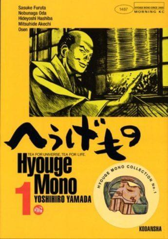 ユーモアに殉じた「リベラリスト」:山田芳裕『へうげもの』