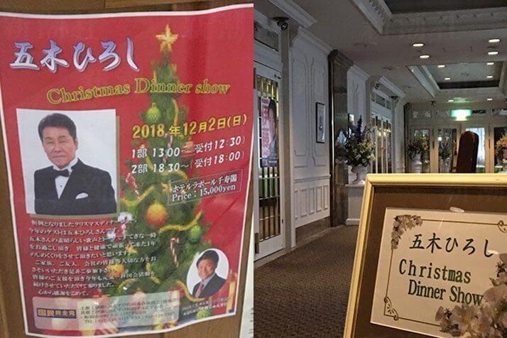 五木ひろしクリスマスディナーショー