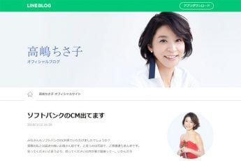 高嶋ちさ子の公式ブログより