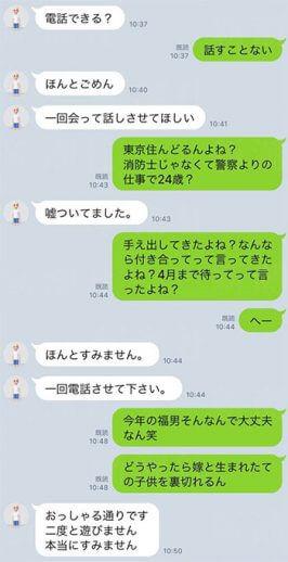 """""""発覚""""後のラインのやり取り"""