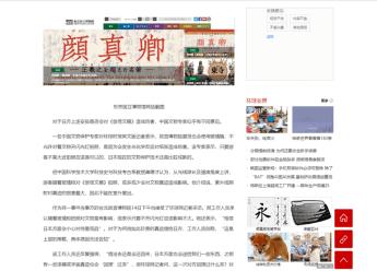 東京国立博物館「顔真卿」初来日で起きた「中台大批判」に答える
