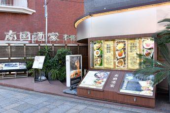新年会が催された中華料理店