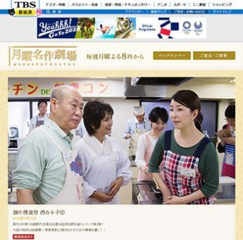 TBS「月曜名作劇場」の公式サイトより