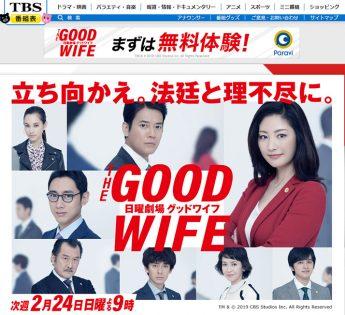 TBSテレビ「日曜劇場『グッドワイフ』」の公式サイトより