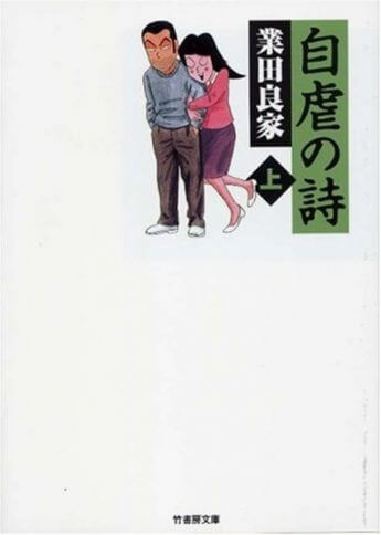 4コマギャグの「人間賛歌」:業田良家『自虐の詩』