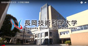 「東日本衰退」に楔を打ち込む新潟「長岡技術科学大学」の挑戦