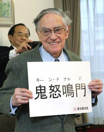 ドナルド・キーン氏とCIA東京支局長の関係:日本文学研究を勧めた恩人