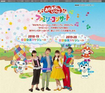 NHK「おかあさんといっしょファミリーコンサート」の公式サイトより