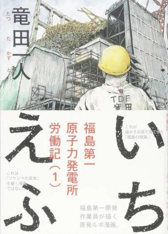 廃炉という「非日常の日常」を描く:竜田一人『いちえふ 福島第一原子力発電所労働記』