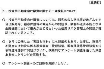 """""""投資用不動産向け投資に関するアンケート調査""""依頼書"""