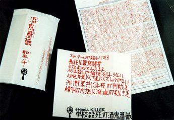 神戸小学生連続殺傷「犯行声明文」