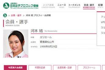 河本結(日本女子プロゴルフ協会公式サイトより)