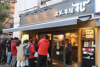 「ステーキ屋松」の店舗(撮影・千葉哲幸)