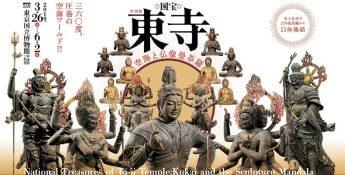 空海が「仏像曼荼羅」に込めた「美」と「思い」:特別展「国宝 東寺」