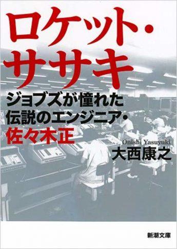 『ロケット・ササキ』外伝(3・了)「コンピューター」と格闘を続けた「浅田篤」