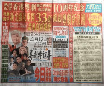 「トランプ」「毛沢東」が「夢の共演」を果した「広東オペラ」の荒唐無稽